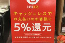 キャッシュレス還元5%対応店になりました